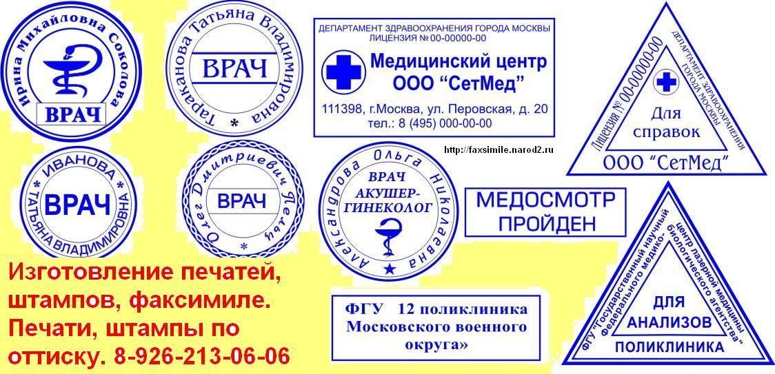Образец печати поликлиники скачать